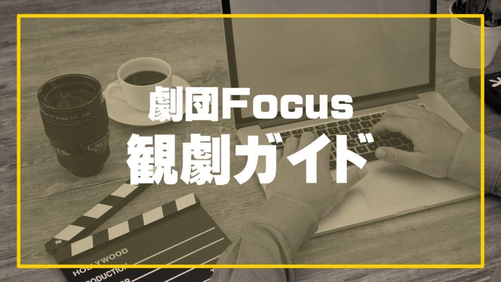 Zoom演劇観劇ガイド