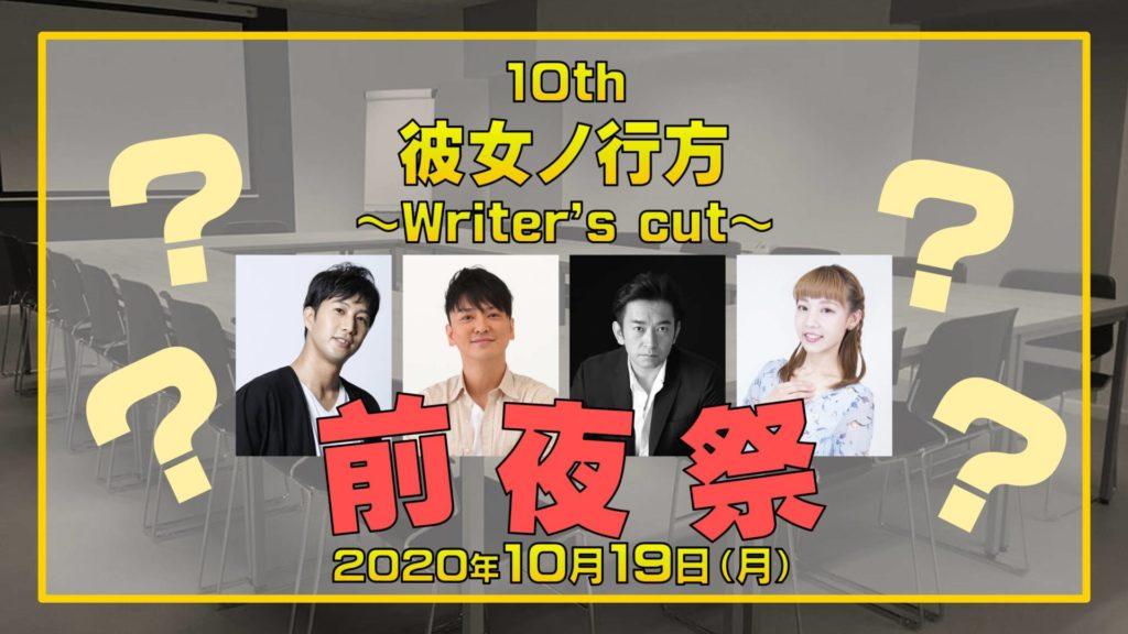 彼女ノ行方~Writer's cut~前夜祭