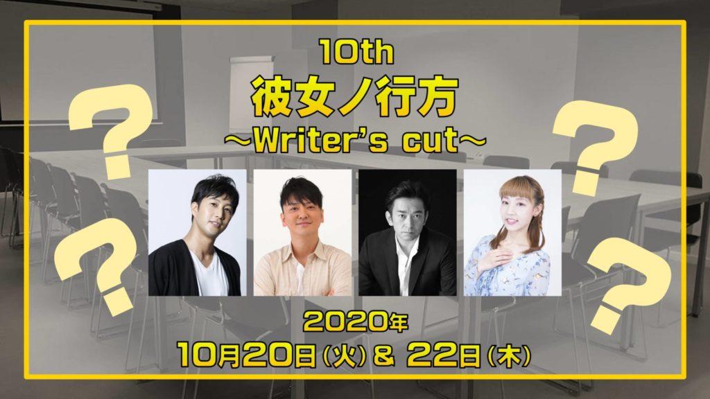 彼女ノ行方~Writer's cut~