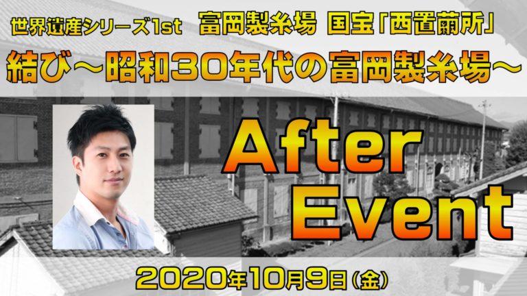 結び~昭和30年代の富岡製糸場~アフターイベント