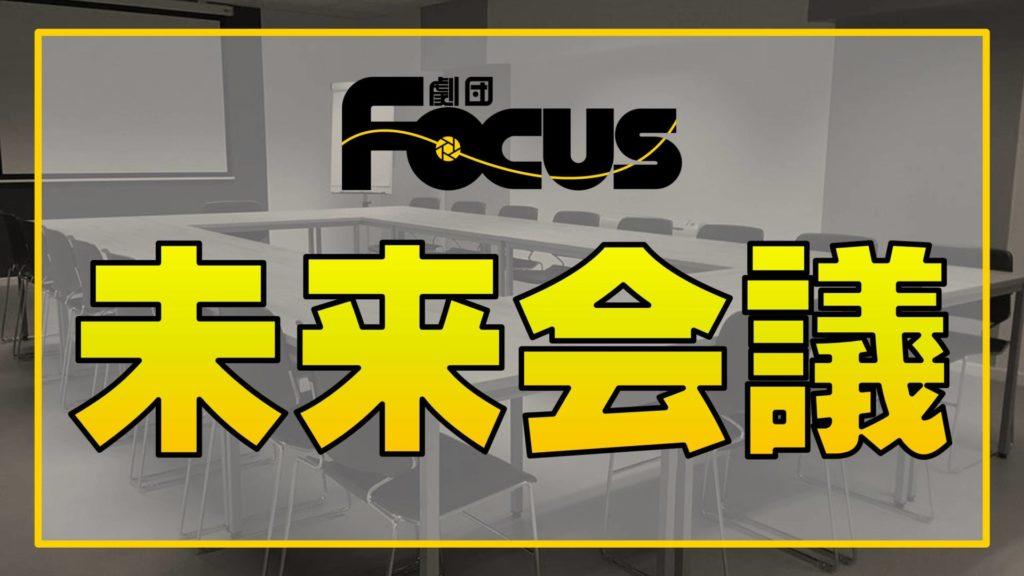 劇団Focus未来会議