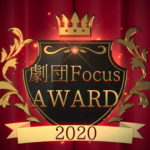 劇団FocusAWARD2020