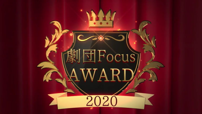 劇団FocusAWARD2020