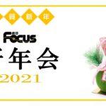 劇団Focus新年会2021